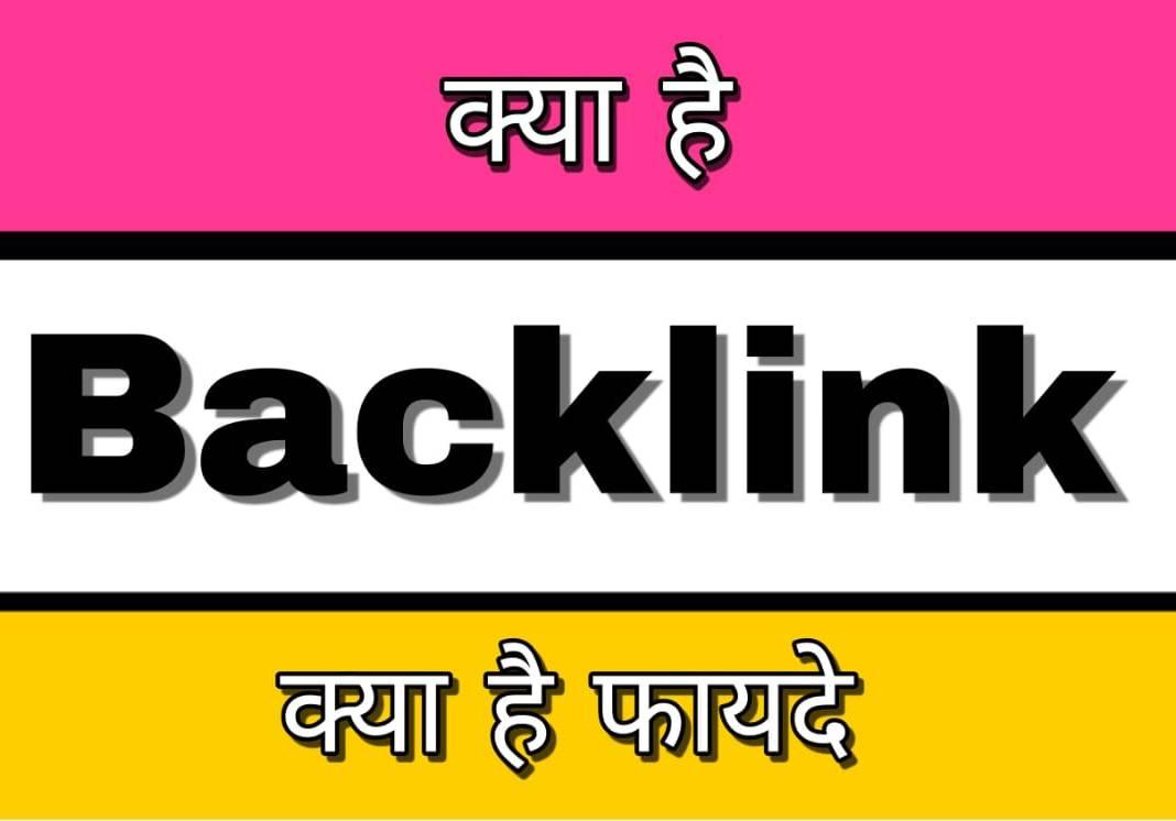 Backlink Kya Hai - Full Information