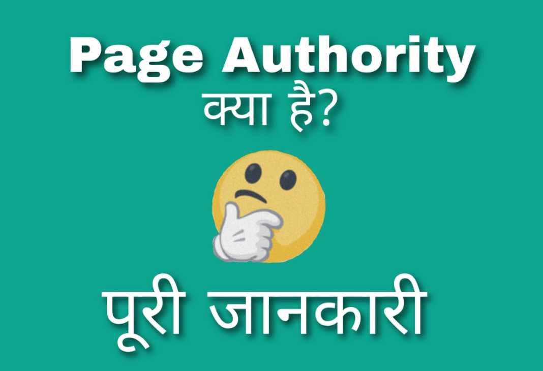 page authority kya hai