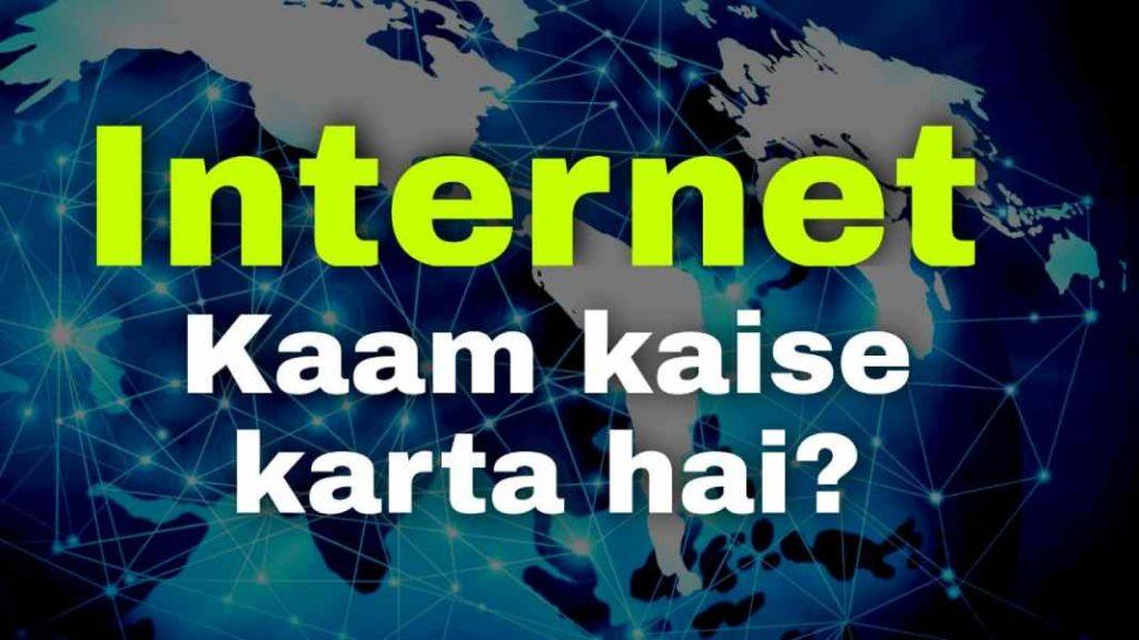 Internet-kam-kaise-karta-hai